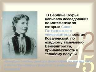 В Берлине Софья написала исследования по математике за которые Совет Геттинг