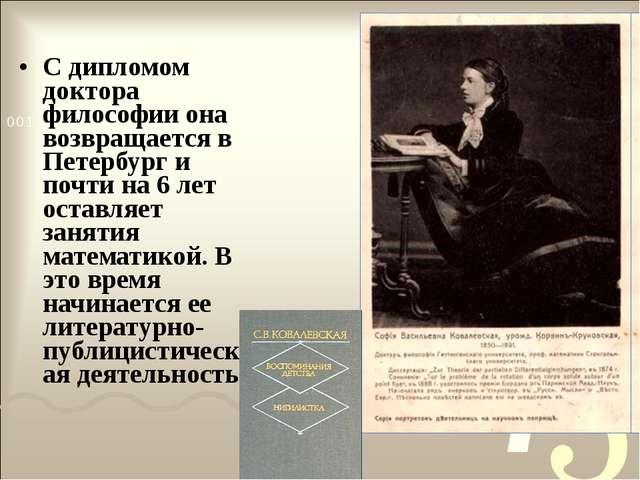 С дипломом доктора философии она возвращается в Петербург и почти на 6 лет ос...