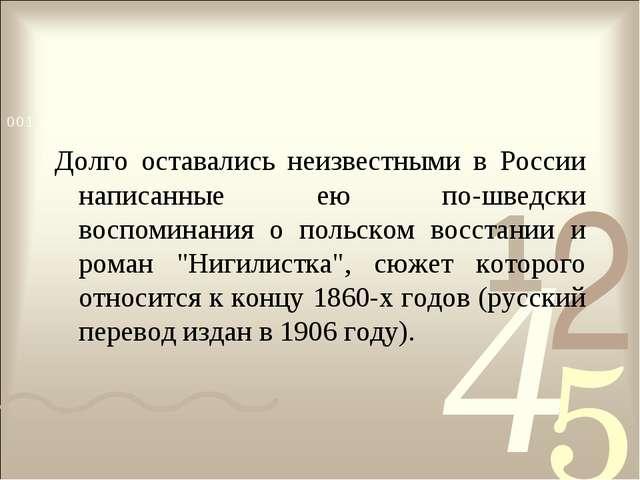 Долго оставались неизвестными в России написанные ею по-шведски воспоминания...