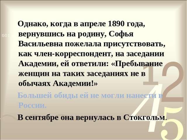 Однако, когда в апреле 1890 года, вернувшись на родину, Софья Васильевна пож...