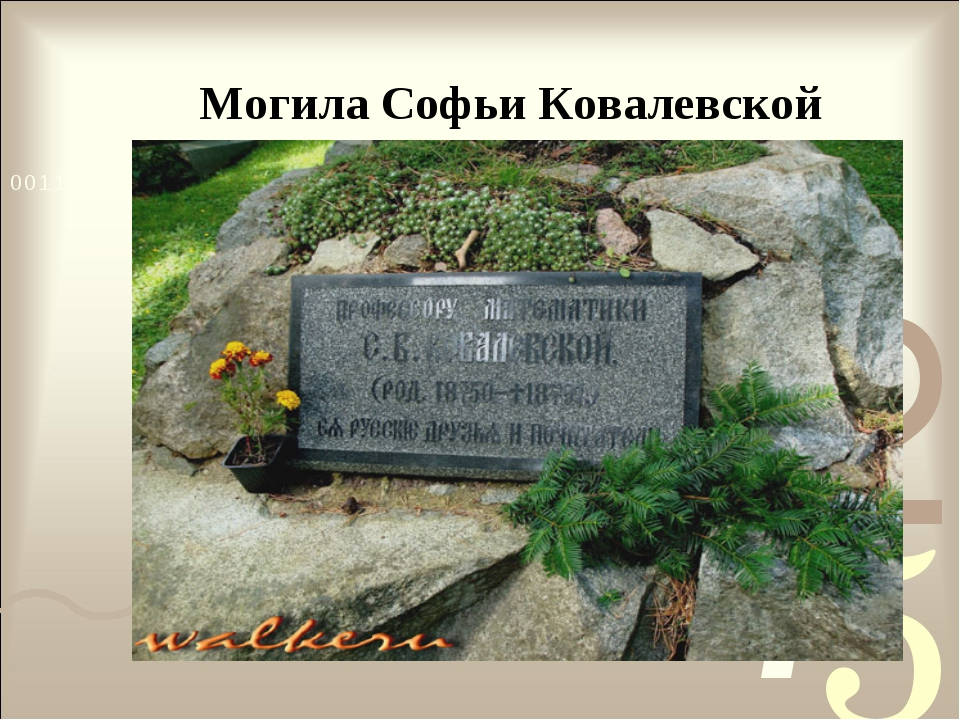 Могила Софьи Ковалевской