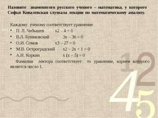 Назовите знаменитого русского ученого – математика, у которого Софья Ковалевс