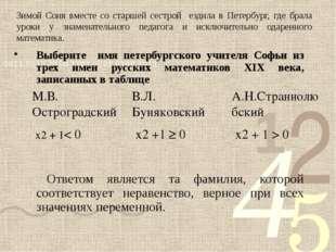Зимой Соня вместе со старшей сестрой ездила в Петербург, где брала уроки у зн