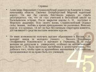 Справка: Александр Николаевич Страннолюбский родился на Камчатке в семье нача