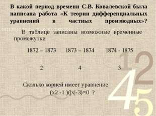 В какой период времени С.В. Ковалевской была написана работа «К теории диффер