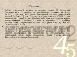 Справка: Работа Ковалевской вызвала восхищение ученых. В Парижской Академии н