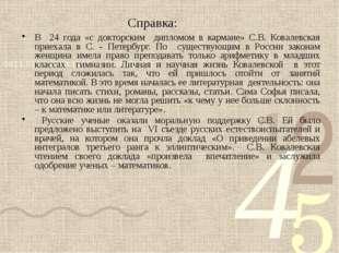 Справка: В 24 года «с докторским дипломом в кармане» С.В. Ковалевская приехал