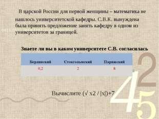 В царской России для первой женщины – математика не нашлось университетской