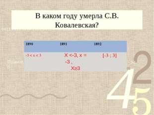 В каком году умерла С.В. Ковалевская? Правильному ответу соответствует решени