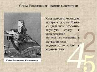 Софья Ковалевская – царица математики Она прожила короткую, но яркую жизнь. М