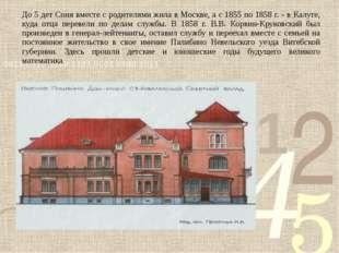До 5 дет Соня вместе с родителями жила в Москве, а с 1855 по 1858 г. - в Калу
