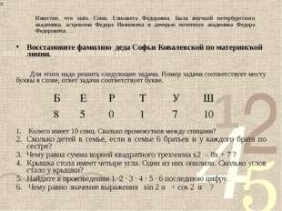 Известно, что мать Сони, Елизавета Федоровна, была внучкой петербургского ак