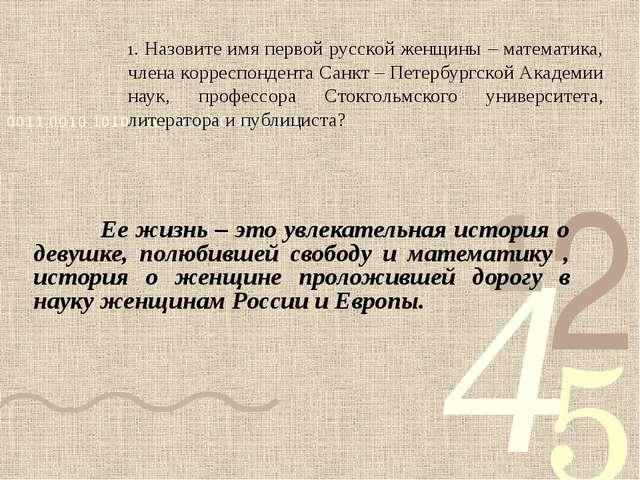 1. Назовите имя первой русской женщины – математика, члена корреспондента Са...