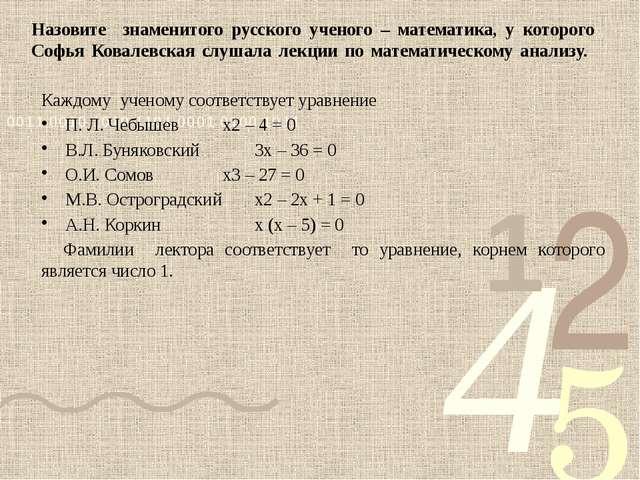 Назовите знаменитого русского ученого – математика, у которого Софья Ковалевс...