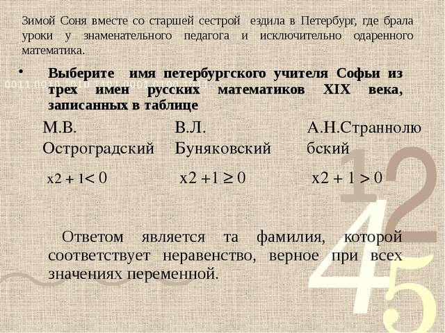 Зимой Соня вместе со старшей сестрой ездила в Петербург, где брала уроки у зн...