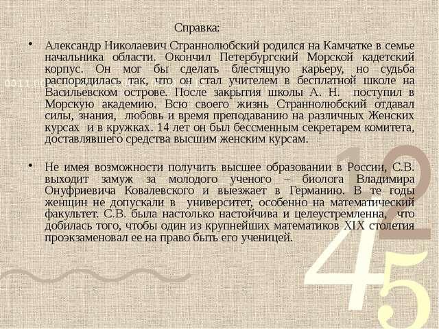 Справка: Александр Николаевич Страннолюбский родился на Камчатке в семье нача...