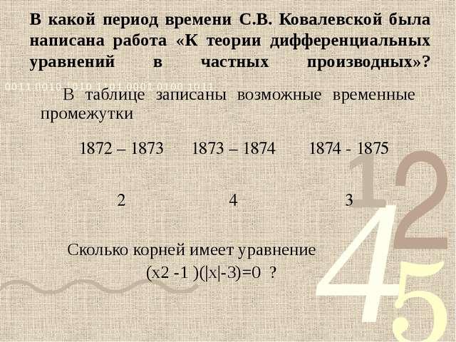 В какой период времени С.В. Ковалевской была написана работа «К теории диффер...