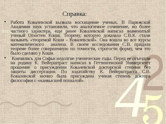 Справка: Работа Ковалевской вызвала восхищение ученых. В Парижской Академии н...