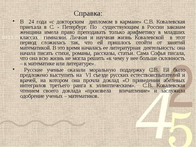 Справка: В 24 года «с докторским дипломом в кармане» С.В. Ковалевская приехал...