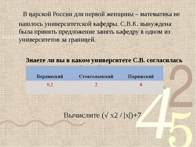 В царской России для первой женщины – математика не нашлось университетской...