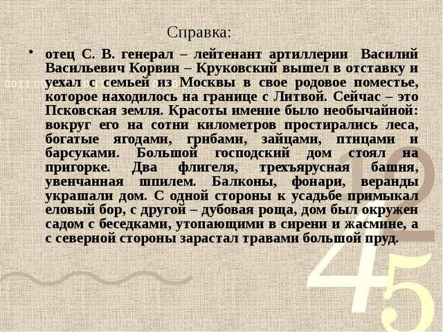 Справка: отец С. В. генерал – лейтенант артиллерии Василий Васильевич Корвин...