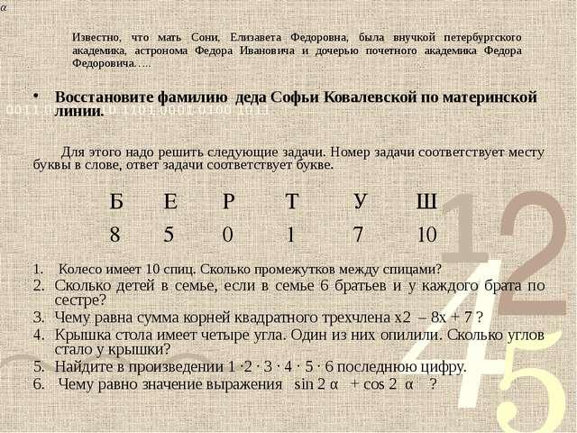 Известно, что мать Сони, Елизавета Федоровна, была внучкой петербургского ак...