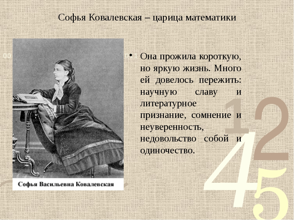 Софья Ковалевская – царица математики Она прожила короткую, но яркую жизнь. М...