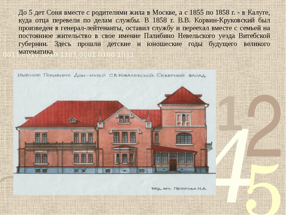 До 5 дет Соня вместе с родителями жила в Москве, а с 1855 по 1858 г. - в Калу...