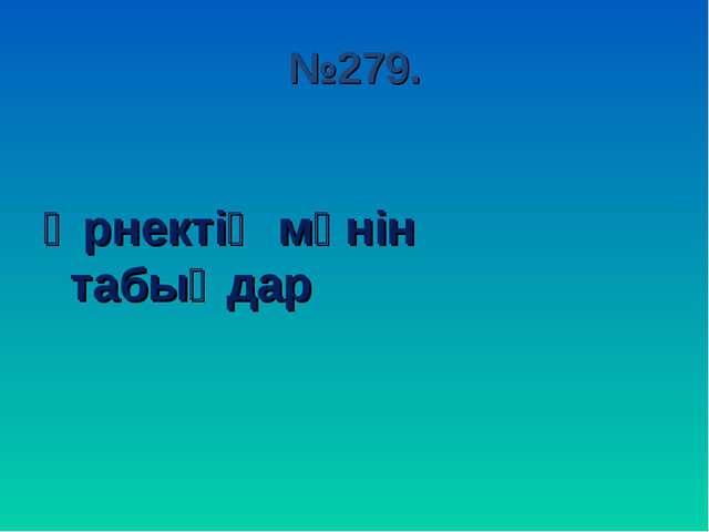 №279. Өрнектің мәнін табыңдар