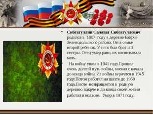 Сибгатуллин Салават Сибгатуллович родился в 1907 году в деревне Бакрче Зелен