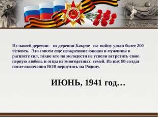 ИЮНЬ, 1941 год… Из нашей деревни – из деревни Бакрче на войну ушли более 200