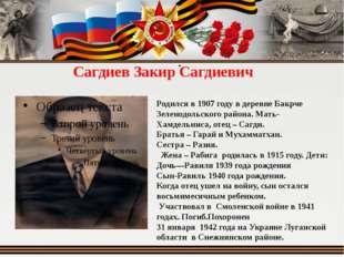 Сагдиев Закир Сагдиевич  Родился в 1907 году в деревне Бакрче Зеленодольског