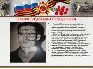 Бакаев Габдрахман Сафиуллович  Родился в 1925 году в семье крестьянина. Детс