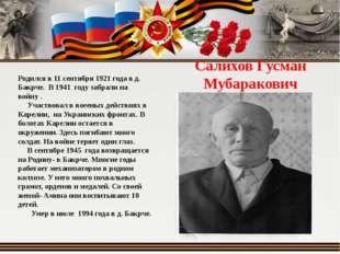 Салихов Гусман Мубаракович Родился в 11 сентября 1921 года в д. Бакрче. В 194