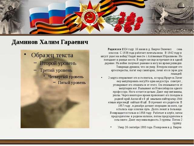 Даминов Халим Гараевич Родился в 1924 году 16 июня в д. Бакрче Окончил семь...
