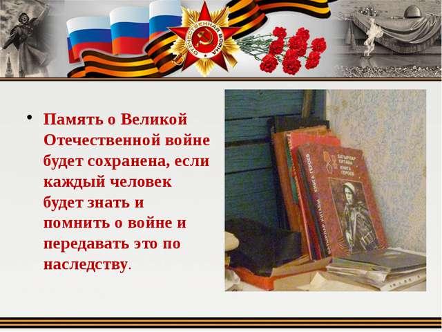 Память о Великой Отечественной войне будет сохранена, если каждый человек бу...