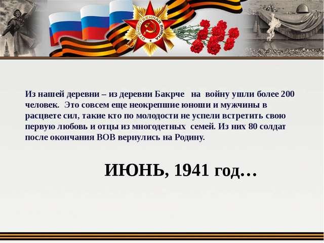 ИЮНЬ, 1941 год… Из нашей деревни – из деревни Бакрче на войну ушли более 200...