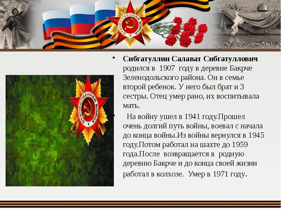 Сибгатуллин Салават Сибгатуллович родился в 1907 году в деревне Бакрче Зелен...