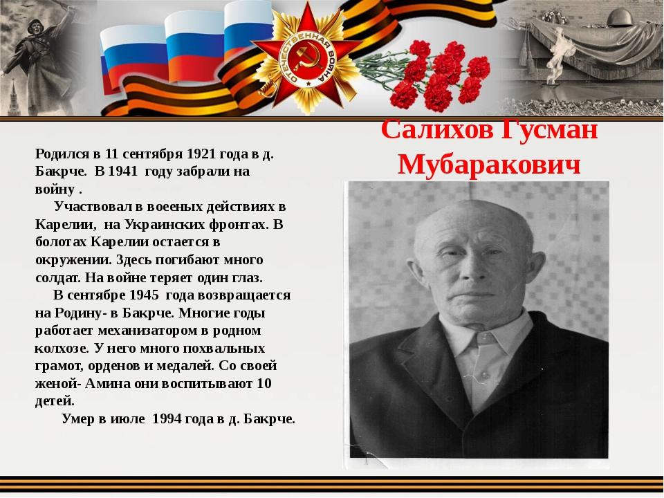 Салихов Гусман Мубаракович Родился в 11 сентября 1921 года в д. Бакрче. В 194...