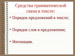 Средства грамматической связи в тексте: Порядок предложений в тексте; Порядок