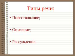 Типы речи: Повествование; Описание; Рассуждение.