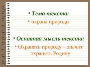 Тема текста: охрана природы Основная мысль текста: Охранять природу – значит