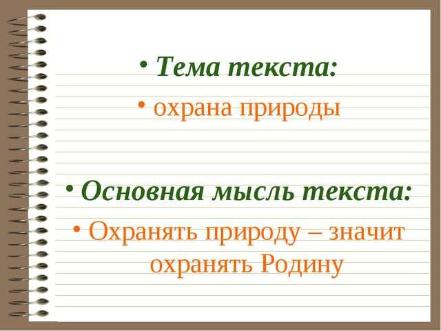 Тема текста: охрана природы Основная мысль текста: Охранять природу – значит...