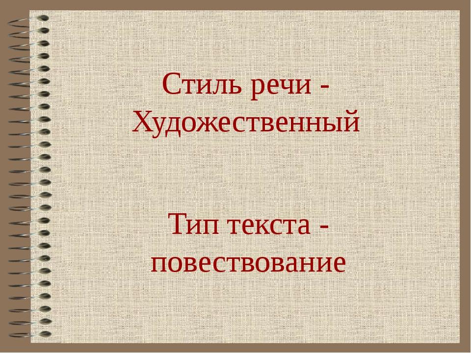 Стиль речи - Художественный Тип текста - повествование