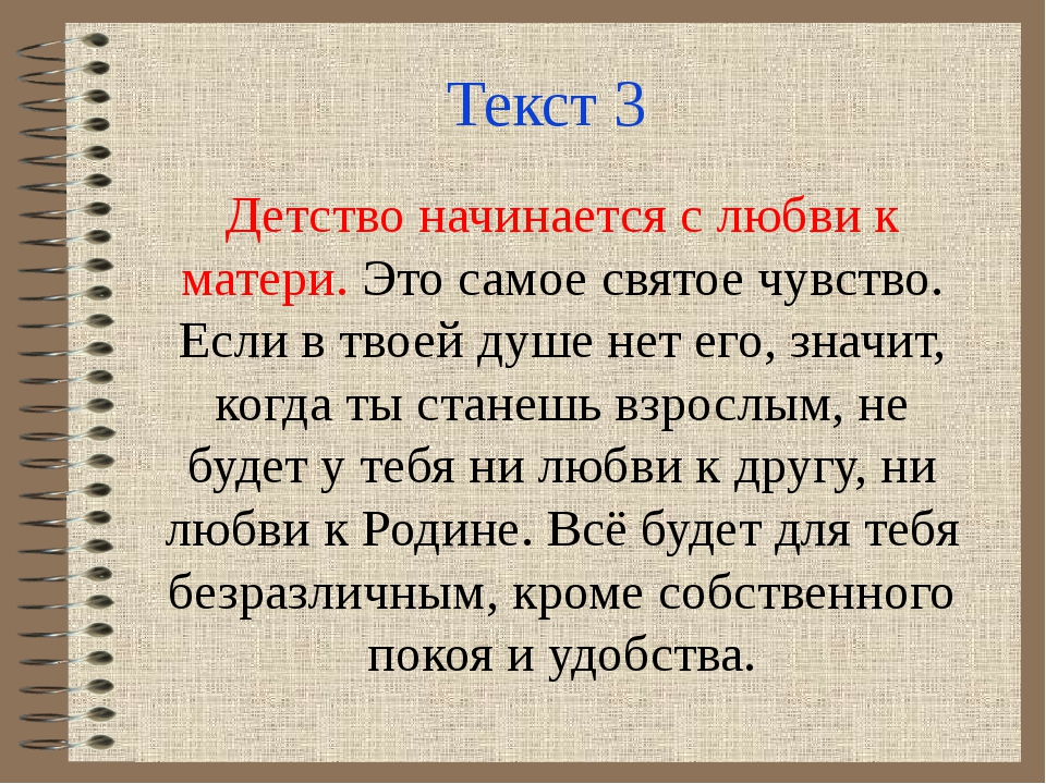 Текст 3 Детство начинается с любви к матери. Это самое святое чувство. Если в...