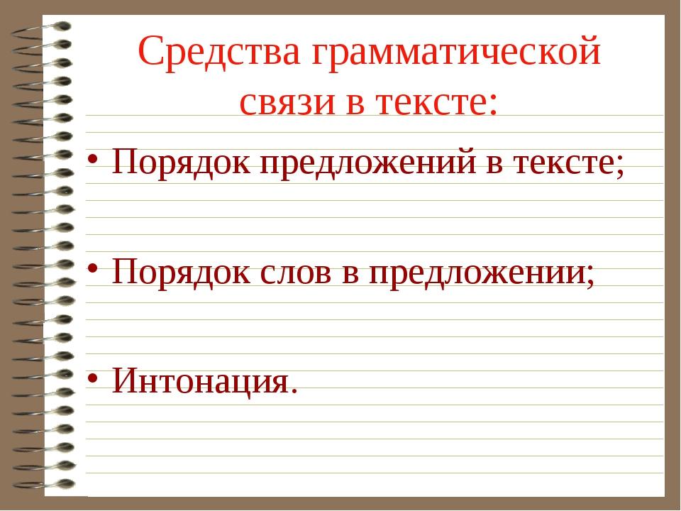 Средства грамматической связи в тексте: Порядок предложений в тексте; Порядок...