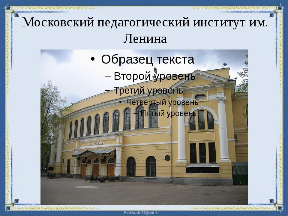 Московский педагогический институт им. Ленина