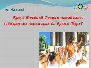 30 баллов Какое место заняли российские паралимпийцы в Лондоне в 2012г.?