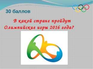 30 баллов Какое место на Олимпиаде в Лондоне заняла мужская команда РФ?