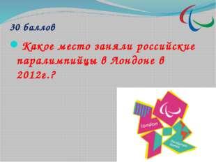 50 баллов В каком году мужская сборная СССР впервые стала чемпионом Олимпи